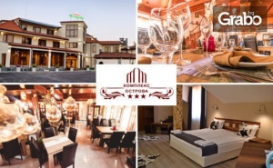 Почивка в <em>Пловдив</em>! Нощувка с Възможност за Закуска, Плюс Ползване на Сауна и Парна Баня