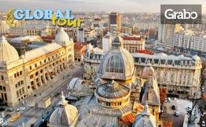 Еднодневна Екскурзия до Букурещ през Март или Юли