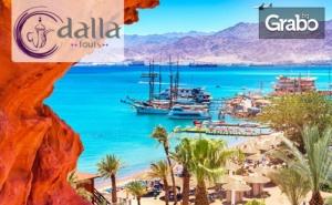 Посети Йордания през Март! 4 Нощувки със Закуски и Вечери, Плюс Самолетен Транспорт