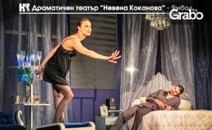 Йоана Буковска-Давидова и Янина Кашева в котка Върху Горещ Ламаринен Покрив - на 15.03