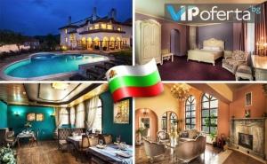 Тридневен Пакет за Двама със Закуски и Вечери  + Wellness в Бутиков Спа Хотел Хевън*** Велинград