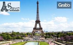 Пролетна Екскурзия до <em>Париж</em>! 7 Нощувки със Закуски, Плюс Самолетен Билет и Възможност за Посещение на Брюксел