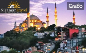 На Шопинг в Турция за 8 Март! Екскурзия до Чорлу, <em>Одрин</em> и Лозенград с Нощувка, Закуска и Транспорт