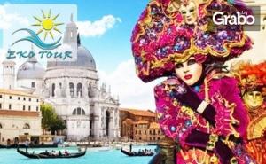 Екскурзия до Италия! 3 Нощувки със Закуски, Плюс Транспорт и Възможност за Посещение на Карнавала във <em>Венеция</em>