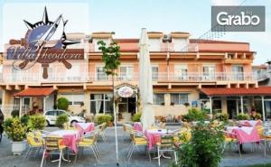 През Юни във Фанари, Гърция! 3, 4 или 5 Нощувки за до Четирима - на 50М от Плажа