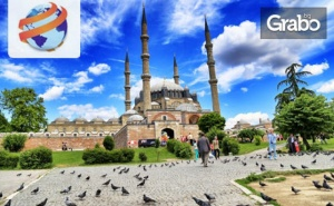В Турция за 8 Март! Екскурзия до <em>Одрин</em> и Чорлу с Нощувка, Закуска и Транспорт