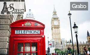 Екскурзия до <em>Париж</em>, Брюксел, Лондон, Кале и Антверпен през Март! 7 Нощувки с 5 Закуски, Плюс Самолетен Транспорт