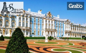 Опознай Москва и Санкт Петербург! 7 Нощувки със Закуски и Вечери, Плюс Самолетен Транспорт