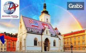 Майска Екскурзия до Милано, <em>Загреб</em> и Любляна! 3 Нощувки със Закуски, Плюс Транспорт и Възможност за Цюрих