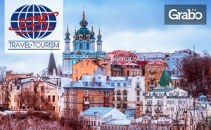 Екскурзия до Киев с 3 Нощувки със Закуски, Плюс Самолетен Транспорт и Възможност за Чернобил и Припят