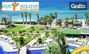 Морска Почивка в Дидим! 5 Нощувки на База All Inclusive в Хотел Вuyuk Аnadolu Didim Resort*****