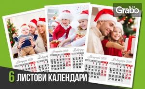 6 или 12-Листов Стенен Календар за 2020 - 2021Г - с 6 или 12 Снимки на Клиента