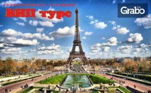 През Март до Брюксел и Париж! 4 Нощувки със Закуски, Плюс Самолетен Транспорт