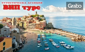 На Море в Италия! 7 Нощувки с 6 Закуски и 7 Вечери в Римини, Плюс Самолетен Билет