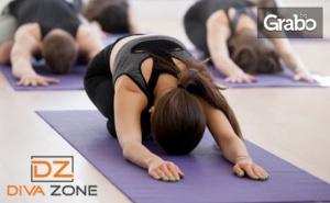 1 Посещение на Лечебна Гимнастика