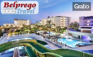 Петзвездна Почивка Край <em>Алания</em>! 7 Нощувки на База Ultra All Inclusive Хотел Royal Garden Beach*****