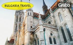Посети Будапеща през Май или Юни! 2 Нощувки със Закуски, Плюс Транспорт