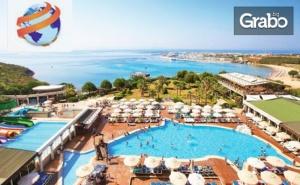 Луксозна почивка в <em>Дидим</em>! 7 нощувки на база 24 часа All Inclusive в Хотел Didim Beach Elegance Aqua & Termal*****