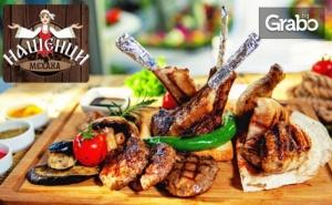 2Кг Плато нашенци - Пилешко и Свинско Месо, Телешки Суджук и Зеленчуци на Скара