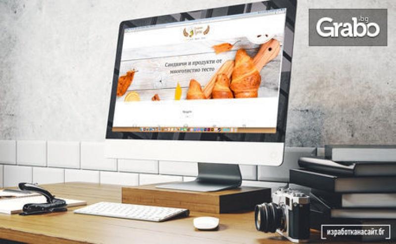 Изработка или Редизайн на Уебсайт, Плюс Базова Seo Оптимизация, Хостинг и Домейн за 12 Месеца