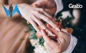 Сватбена Консултация