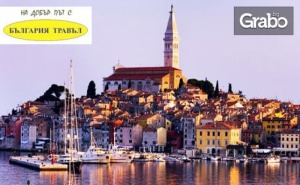 Пролетна Екскурзия до Хърватия и Черна Гора! 4 Нощувки със Закуски и 3 Вечери, Плюс Транспорт и Посещение на Плитвички Езера