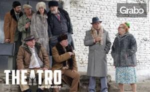 Михаил Билалов в Комедията енергични Хора, на 18 Март