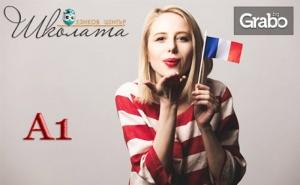Онлайн Курс по Френски Език за Начинаещи - с Преподавател във Виртуална Класна Стая