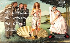 Гледайте *аз Обичам, Ти Обичаш, Тя Обича* на 24.03 от 19 Часа в Малък Градски Театър Зад Канала