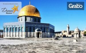Посети Израел! 3 Нощувки със Закуски и Вечери, Плюс Самолетен Транспорт от <em>София</em>