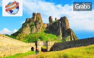 Еднодневна Екскурзия до Белоградчик, Пещерата Магура и Рабишкото Езеро
