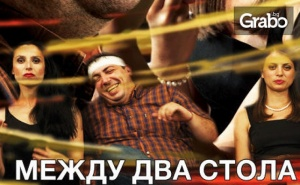 Герасим Георгиев-Геро в Комедията между Два Стола - на 4 Март