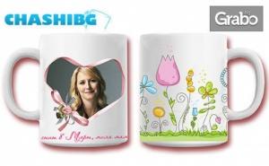 Чаша със Снимка или Дизайн за 8 Март по Избор