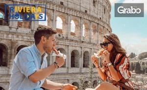 Опознай Рим! 3 Нощувки със Закуски, Плюс Самолетен Транспорт, Пешеходна Обиколка и Възможност за Тиволи