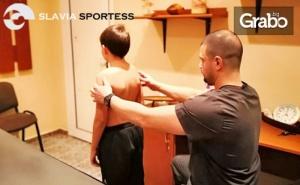 Профилактичен Преглед за Гръбначни Изкривявания от Физиотерапевт - за Дете или Възрастен