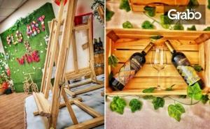 3 Часа Рисуване Върху Платно Под Напътствията на Художник, Плюс Вино, Хапване и Ползване на Детски Кът