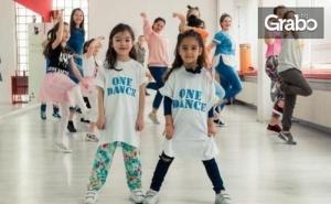 4 посещения на Hip-Hop и Street Dance за деца от 4 до 10г