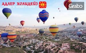 Екскурзия до <em>Анкара</em>, Кападокия и Бурса през Май! 5 Нощувки със Закуски и Вечери, Плюс Транспорт