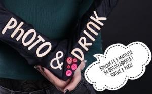 Photo & Drink в София! Два Часа Снимки със Съвети от Професионален Фотогаф + Чаша Вино + 3 Разпечатани Снимки от Photo&drink