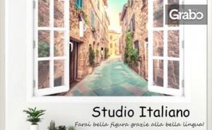 Курс по Италиански Език за Ниво А1