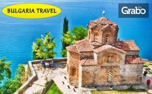 Посети Скопие, Охрид и Струга! 2 Нощувки със Закуски и Вечери, Плюс Транспорт
