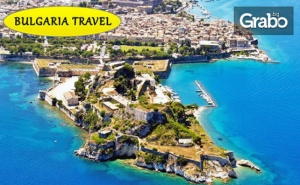 Посети Остров Корфу! 4 Нощувки на База All Inclusive, Плюс Транспорт и Възможност за Посещение на Канала на Любовта