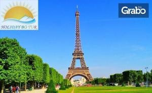 Last Minute Екскурзия до Франция и Швейцария! 5 Нощувки със Закуски, Плюс Самолетен и Автобусен Транспорт