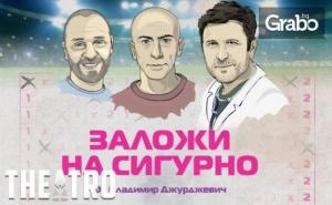 Комедията заложи на Сигурно с Асен Блатечки, Малин Кръстев и Димитър Бакалов - на 19 Март