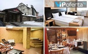 Еднодневен Пакет със Закуска и Вечеря + Ползване на Релакс Зона в Хотел Олимп, <em>Банско</em>