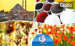 До <em>Истанбул</em> в Сезона на Лалетата! 2 Нощувки със Закуски в Хотел Grand Milan 3*, Плюс Транспорт