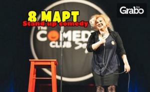 Stand Up шоу с Петя Кюпова на 8 Март