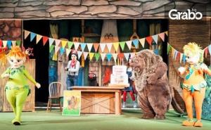 Детският спектакъл Благуните на живо - Още един прекрасен ден на 8 Март