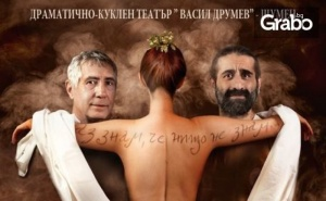 Спектакълът Последната нощ на Сократ от Стефан Цанев - на 21 Март