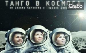 Постановката Танго в космоса от Здрава Каменова и Гергана Димитрова - на 10 Март